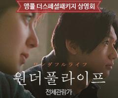 <원더풀 라이프> 앵콜 더스페셜패키지 상영회