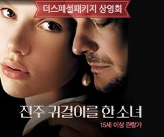 <진주귀걸이를 한 소녀> 더스페셜패키지 상영회