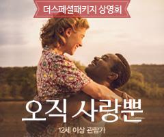 아트하우스+<오직 사랑뿐> 더스페셜패키지 상영회