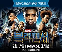 멤버십 <블랙 팬서> IMAX포스터 이벤트