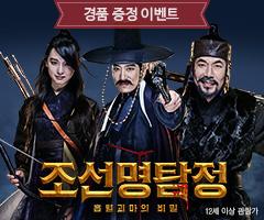 멤버십4DX 관객대상 경품 증정 이벤트
