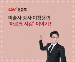 CGV극장별[CGV영등포] 이창용 강사의 그림이야기_마르크 샤갈