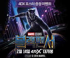 멤버십 <블랙 팬서> 4DX 포스터 이벤트