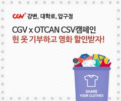 CGV극장별+[CGV강변,대학로,압구정]CGV로 옷 SHARE! CSV 캠페인