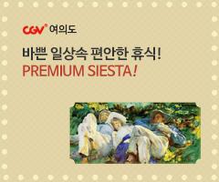 CGV극장별+[CGV여의도] 바쁜 일상속 편안한 휴식 PREMIUM SIESTA
