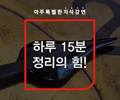 CGV극장별+[CGV여의도] 하루 15분 정리의 힘