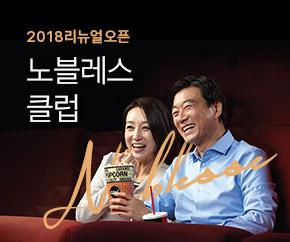 스페셜이벤트 2018 리뉴얼 노블레스 클럽 런칭