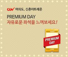 CGV극장별+[CGV여의도,신촌아트레온]Premium Day