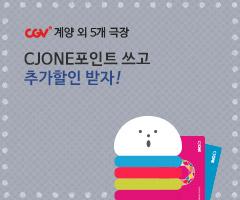 CGV극장별+ CJONE 더블할인 프로모션