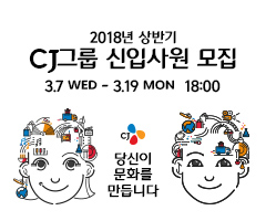 멤버십 2018년 상반기 CJ그룹 신입사원 모집