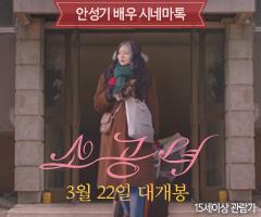 아트하우스 <소공녀> 안성기 스페셜톡