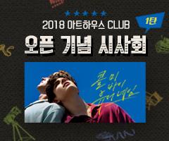 아트하우스 2018 아트하우스 클럽 오픈 기념 시사회 1탄!