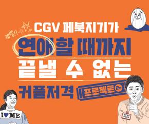 스페셜이벤트 CGV 페북지기가 연애하고 싶어 시작한 커플저격 프로젝트 2탄