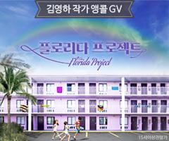 영화/예매+<플로리다 프로젝트>김영하 작가 앵콜 GV