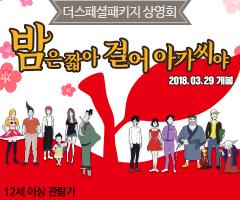 아트하우스+<밤은 짧아 걸어 아가씨야> 더스페셜패키지 상영회