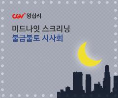 CGV극장별+[CGV왕십리] 미드나잇 스크리닝