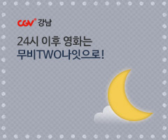 CGV극장별+[CGV강남] 무비Two나잇 프로모션