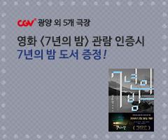 CGV극장별+[CGV광양] 7년의밤 보고 책도밤