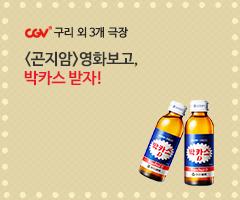 CGV극장별+곤지암 개봉 이벤트