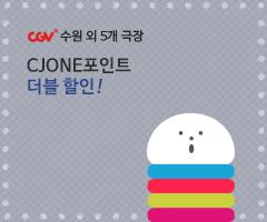 CGV극장별+[CGV수원,안산 지역동탄] CJ ONE 더블할인 프로모션