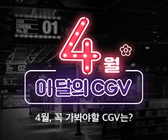 스페셜이벤트+이달의CGV_4월