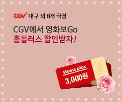 CGV극장별+[CGV대구지역]CGV X 홈플러스 제휴 프로모션