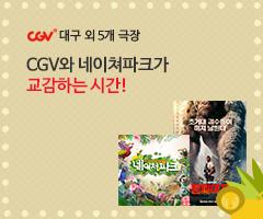 CGV극장별+[CGV대구지역]CGV와 네이쳐파크가 교감하는 시간