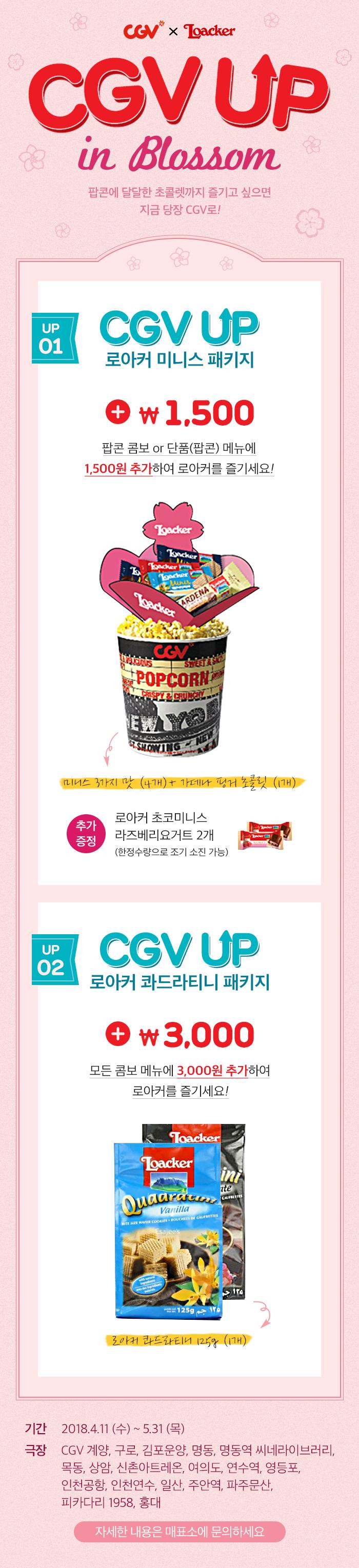 CGV극장별 CGV[영등포] CGVup In Blossom with Loacker 이벤트