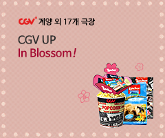 CGV극장별+CGV[영등포] CGVup In Blossom with Loacker 이벤트