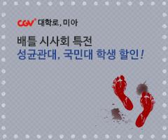 CGV극장별+[CGV미아대학로] 대학배틀 시사회 우승학교 할인혜택(성균관대, 국민대 학생 대상)