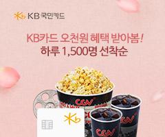 KB 국민카드 봄맞이 혜택