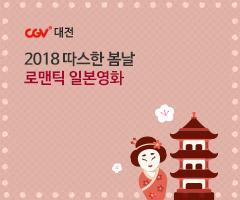 CGV극장별+[CGV대전]2018 JF 봄날극장
