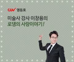 CGV극장별[CGV영등포] 미술사강연 행사