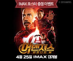 멤버십 <어벤져스:인피티니 워> IMAX 한정판 포스터 증정