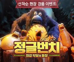 <정글번치: 최강 악당의 등...