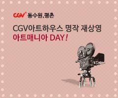 CGV극장별+[CGV동수원,평촌] 아트매니아DAY