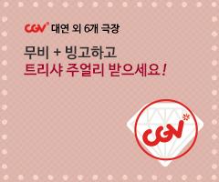 CGV극장별+[CGV부산지역] 무빙고 4회 프로모션