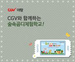 CGV극장별+[CGV야탑]숲속곰디체험학교 제휴 프로모션