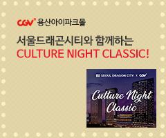 CGV극장별+[CGV용산] 서울드래곤 시티 연계 Culture Night Classic 패키지