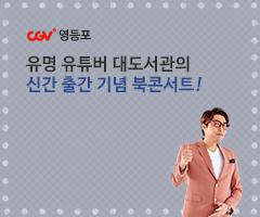 CGV극장별+[CGV영등포] 북콘서트 행사 이벤트