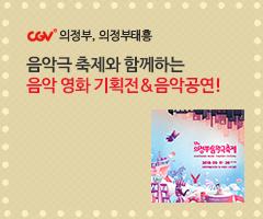 CGV극장별 의정부음악극축제 in CGV