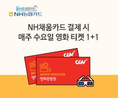 제휴/할인 NH농협카드_와블러시안&이벤트