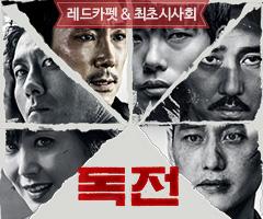 영화/예매 <독전> 레드카펫 & 팬 시사회