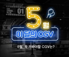 스페셜이벤트 이달의CGV_5월