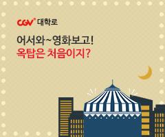 CGV극장별+[CGV대학로] 옥탑 스페셜 패키지 프로모션