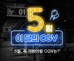 스페셜이벤트+이달의CGV_5월
