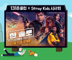 멤버십+<한 솔로: 스타워즈 스토리> 1318 클럽