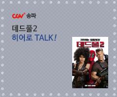 CGV극장별 [CGV송파] <데드풀2> 히어로 Talk!
