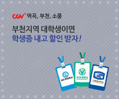 CGV극장별+[CGV역곡,부천,소풍]부천지역 대학생이면 학생증 내고 할인받자