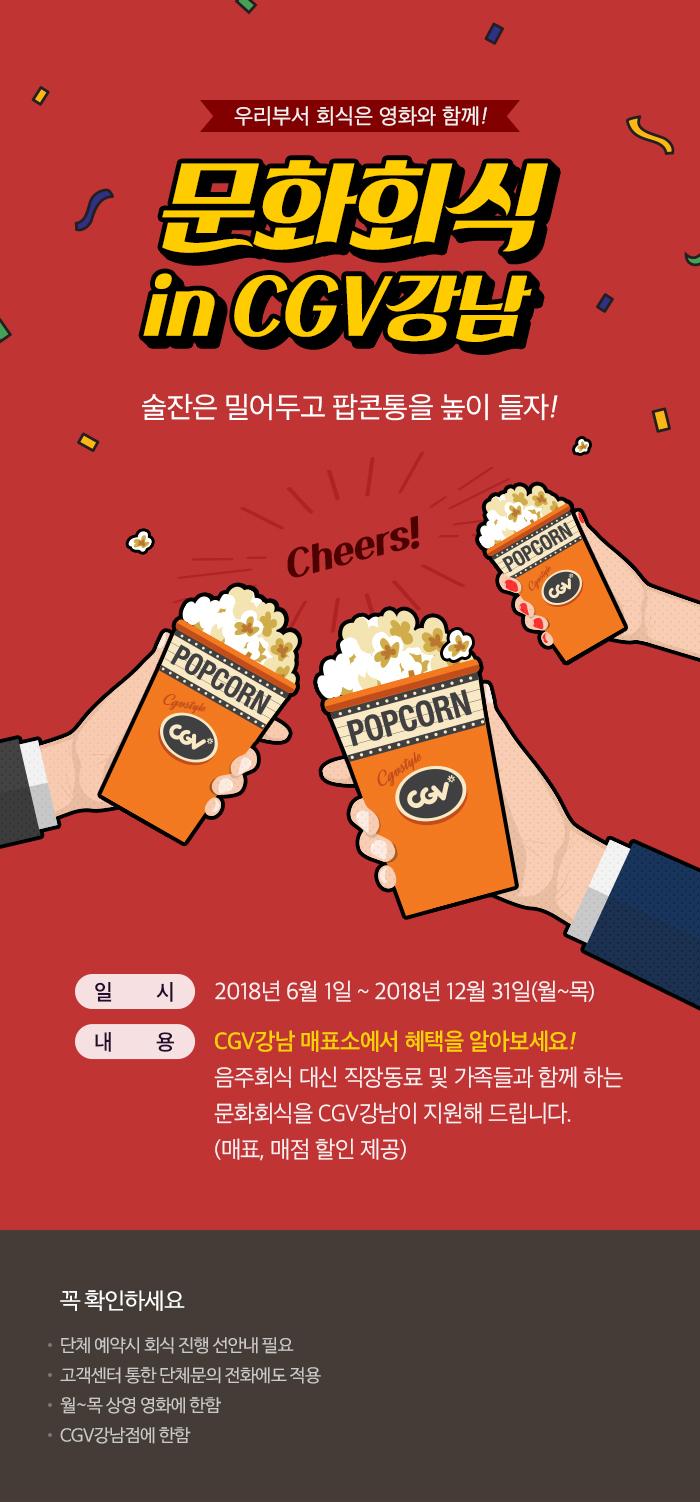 CGV극장별 [CGV강남]술잔은 밀어두고 팝콘통을 들자! 우리부서는 문화회식!